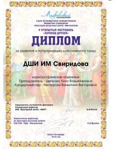 ДШИ Свиридова за развитие и популяризацю классич. танца_page-0001
