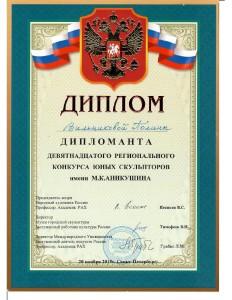 Вильникова Полина Аникушина_page-0001