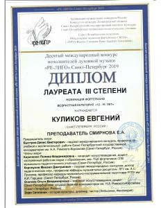 Куликов Евгений_page-0001