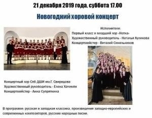 Младший и Старший хор Декабрь 2019