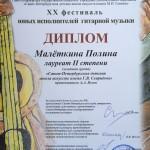 Малеткина П.