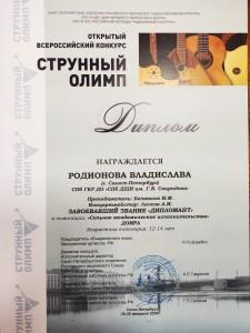 Родионова Владислава (2)