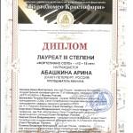 Абашкина Арина