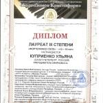 Куприенко Ульяна