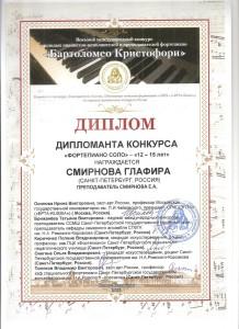 Смирнова Глафира