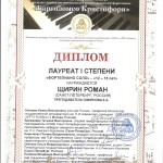 Щирин Роман