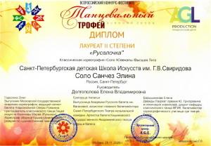 Танцевальный трофей - осенний сезон - Санчез Э